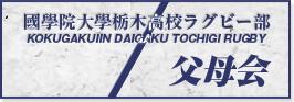 國學院大學栃木高校ラグビー部父母会のホームページ